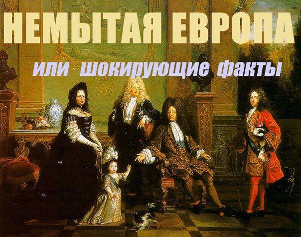 Немытая Европа.... или кто нас учит жить. европа, говнище, чумазые