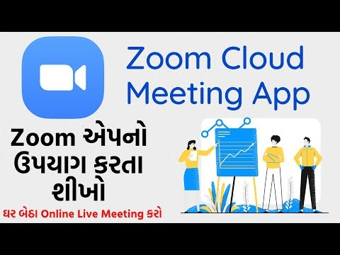 Zoom Cloud Meeting App વિષે ની તમામ જાણકારી Video દ્વારા