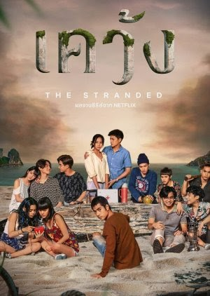 เคว้ง [7 END] The Stranded - Thai Lakorn - Lakorn Thai