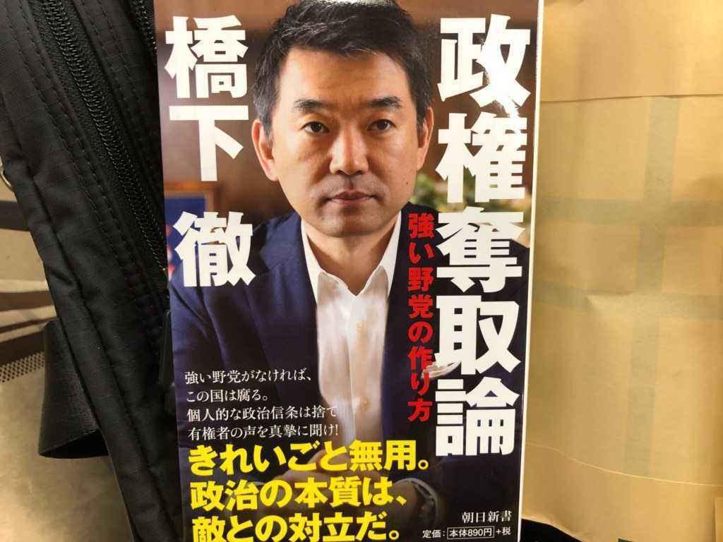 矢沢永吉氏と橋下徹氏の本について 4345 ブログ 安全 安心の横浜