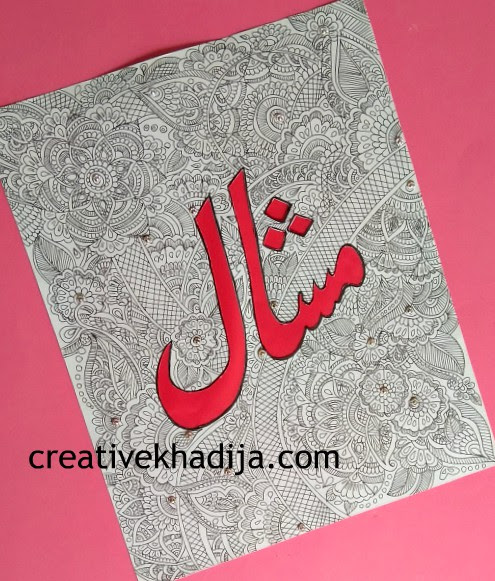 Customised Freehand Name Design Mini Wall Art