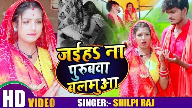 Jaiha Na Purubwa Balmua Jaduva Maare Bangaliniya - Shilpi Raj Lyrics