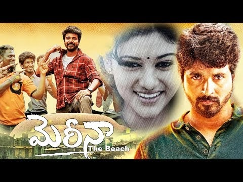 Marina Telugu Full Movie