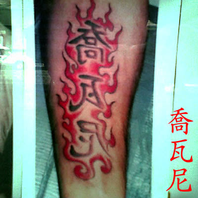 Tattoo Qiao Wa Ni