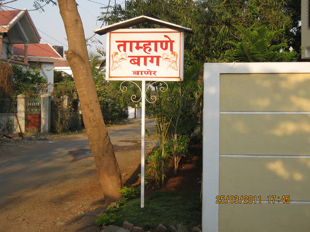 Tamhane Baug in Prathamesh Park Baner Pune. Tamhane family owned the land of DSK Gandhakosh Baner Pune