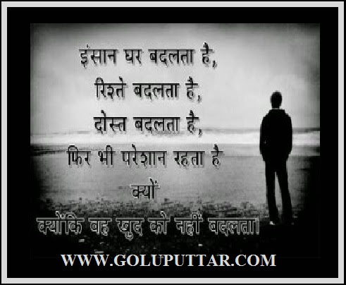 Best Hindi Quotes And Sayings Behavior Changes Photos And Ideas