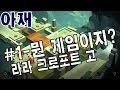 라라 크로포트 고(Lara Croft GO) 첫 플레이 소감 및 플레이 영상