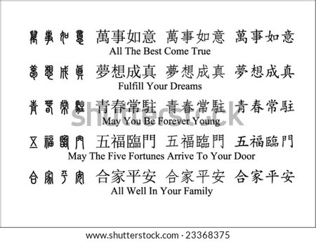 Wedding couple wishes chinese birthday custom chinese new year wishes with english translation in 4 m4hsunfo