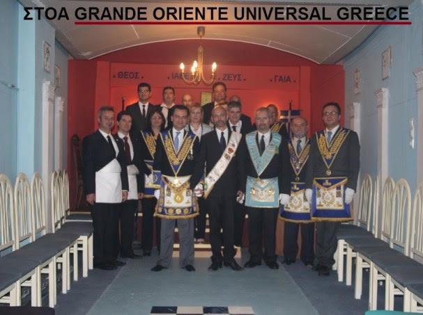 ΣΤΟΑ GRANDE ORIENTE UNIVERSAL GREECE