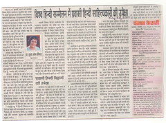 Punjab Kesari Article 1