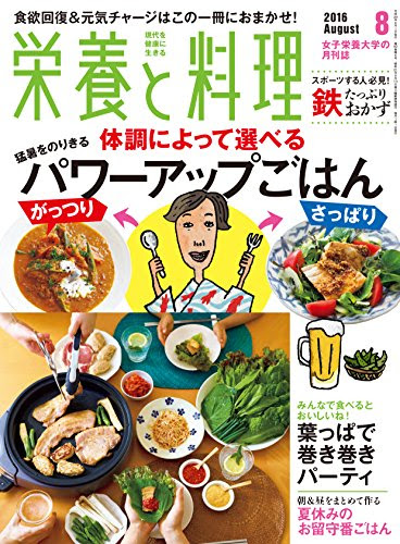 栄養と料理 2016年 08 月号 [雑誌]