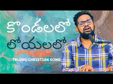 Kondalalo Loyalalo కొండలలో లోయలలో Telugu Christian Song by Prabhu Pammi