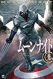 ムーンナイト/光(仮) (ShoPro Books)