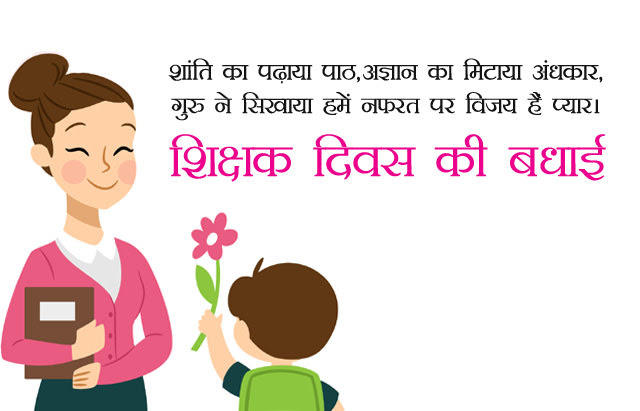 Happy Teachers Day Shayari Quotes Sms Wishes Messages 2018