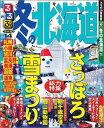 【送料無料】るるぶ冬の北海道('14)
