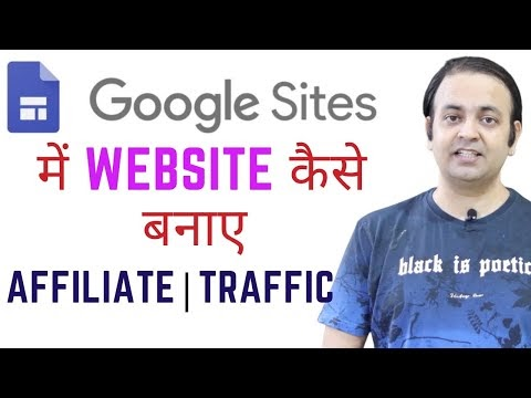 Google Sites Advanced Tutorial