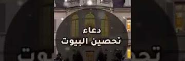 Doa Penjagaan Untuk Rumah