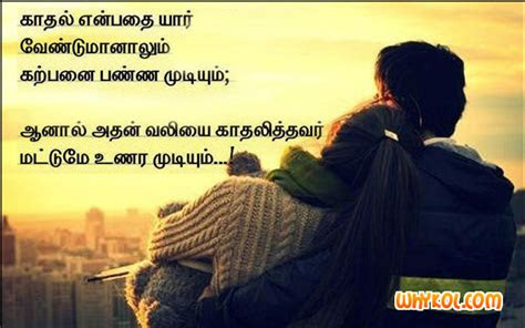 tamil love quotes collection romantic kavithai