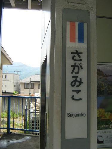 Sagamiko sign in Sagamiko station
