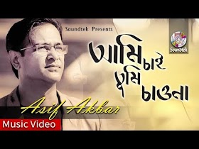 Ami Chai Tumi Chaona | আসিফ আকবর | Bangla songs  Lyrical
