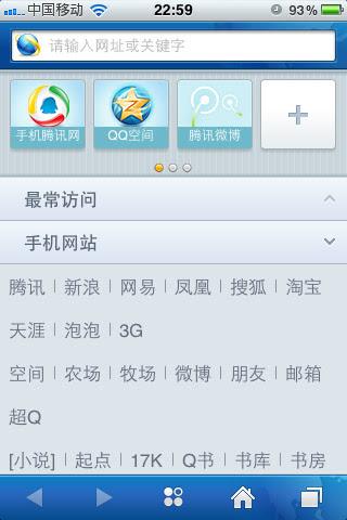 QQ浏览器:省时省电省流量
