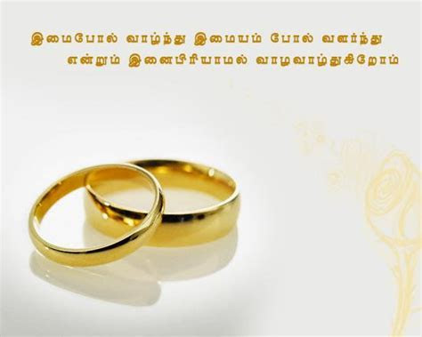 MARRIAGE ANNIVERSARY WISHES QUOTES IN TAMIL image quotes