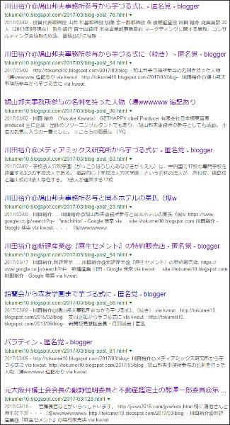 https://www.google.co.jp/#q=site://tokumei10.blogspot.com+%E5%B7%9D%E7%94%B0%E8%A3%95%E4%BB%8B&*