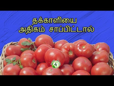 Side Effects of Eating Too Many Tomatoes in tamil