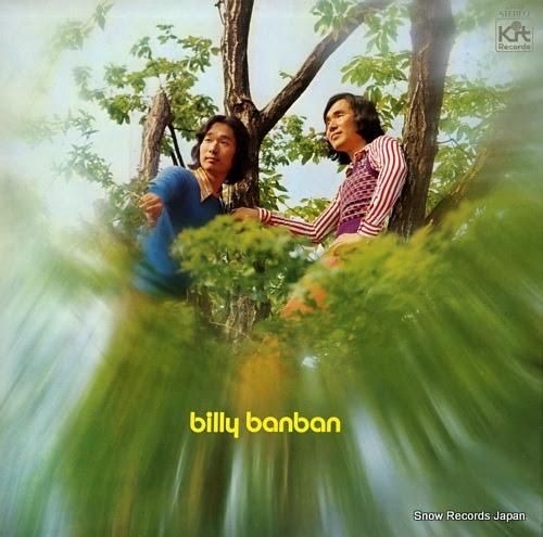 BILLY BANBAN s/t