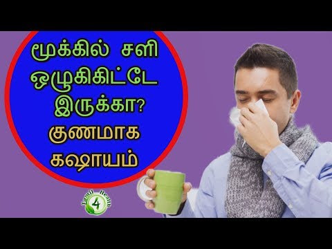cold and cough remedy in tamil