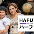 HAFU: THE MIXED-RACE EXPERIENCE IN JAPAN (87mins)