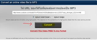 การแปลงไฟล์วีดีโอเป็นไฟล์ mp3 แบบออนไลน์โดยไม่ต้องลงโปรแกรม