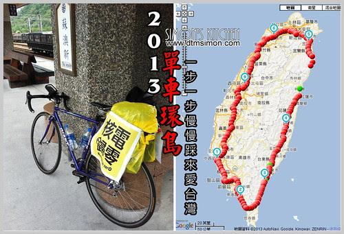 2013單車環島全紀錄00