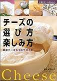 チーズの選び方楽しみ方―厳選チーズカタログ113種