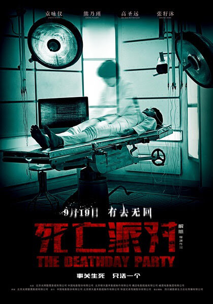 死亡派對 (The Deathday Party) poster