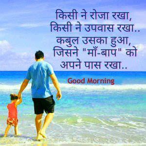 good morning shayari images pictures  hindi