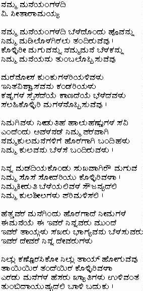 friendship poems in kannada - DriverLayer Search Engine