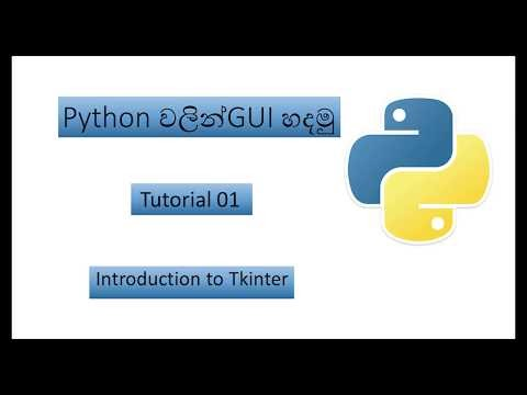 PYTHON GUI SINHALA - INTRODUCTION - Python Programming Tutorial