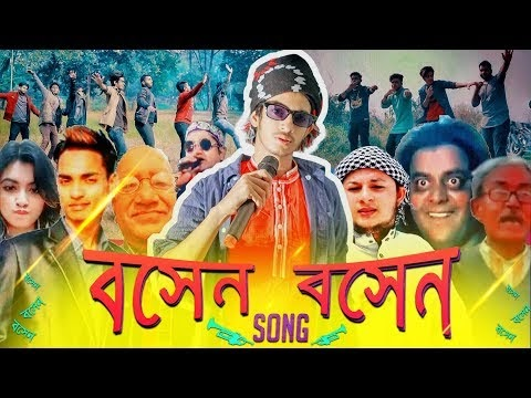 বসেন বসেন বইসা যান  by The Ajaira LTD | Prottoy Heron | Dj Alvee