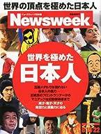 Newsweek(ニューズウィーク日本版)2012年8/22号