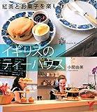 イギリスのティーハウス―紅茶とお菓子を楽しむ (セレクトBOOKS)
