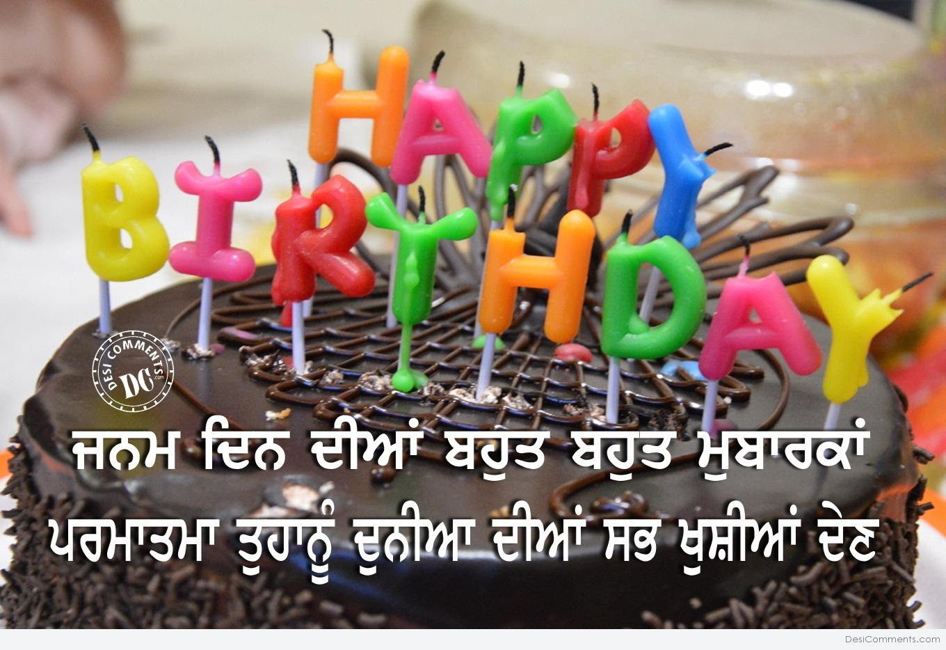 Happy Birthday Wishes For Brother Status In Punjabi Happy Birthday