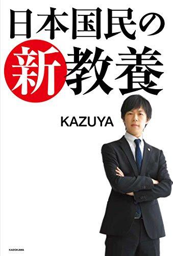 日本国民の新教養
