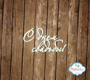 C днем свадьбы ― Магазин-производство товаров для рукоделия и скрапбукинга.