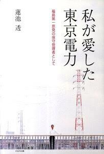 私が愛した東京電力