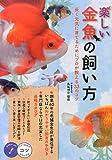 楽しい金魚の飼い方―長く元気に育てるためにプロが教える33のコツ (コツがわかる本!)
