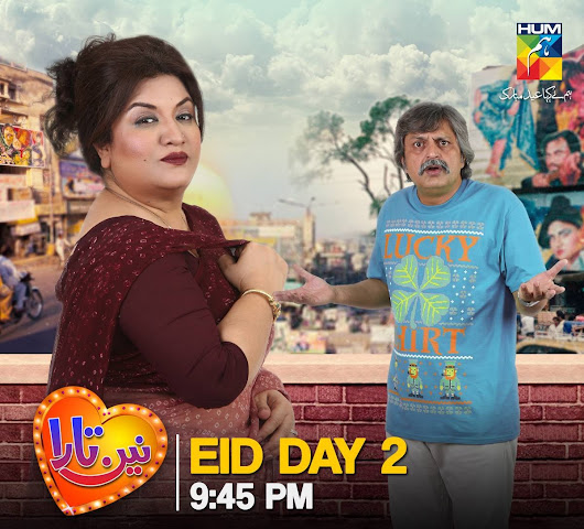 Eid Special Dramas 2017 | List of Eid Dramas on HUM TV, ARY Digital, GEO