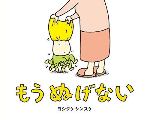 イラスト本絵本ヨシタケシンスケおすすめ本絵本7選 ぺんぎん村で