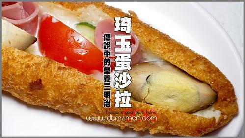 琦玉蛋沙拉公益店00.jpg