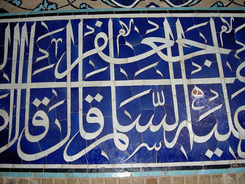 File:Sheikh Lotf Allah mosque - harem wall detail.jpg